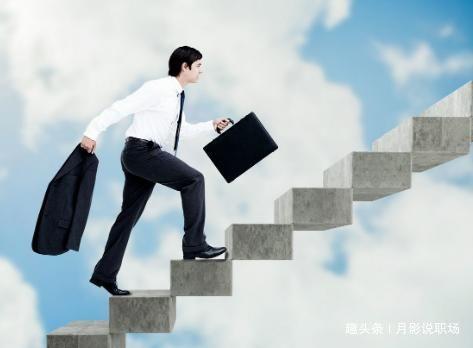 职场上,如何才能快速被领导提拔?高情商的都知道,越早明白越好