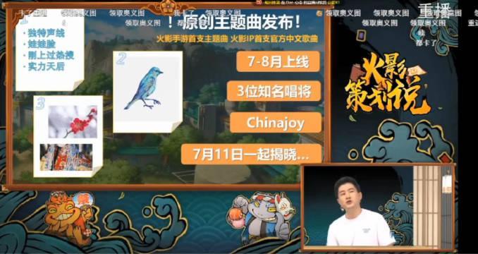 知道火影忍者手游首支原创官方中文歌要出了么?