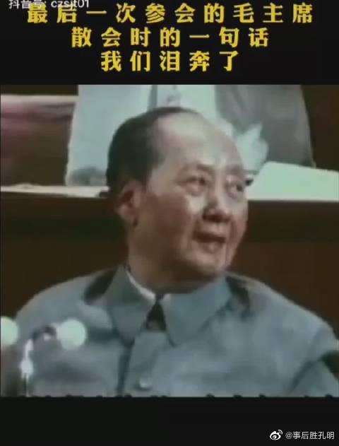 最后一次参会的毛主席,散会时的一句话泪奔了:你们不走……