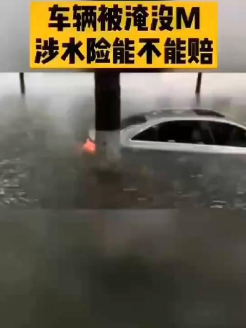 车险小知识了解一下 夏季开车如遇到道路积水太深……