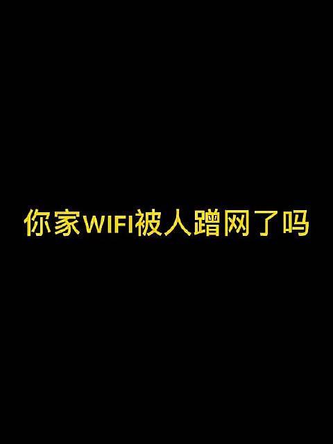 来看看你家WIFI被人蹭网了吗?