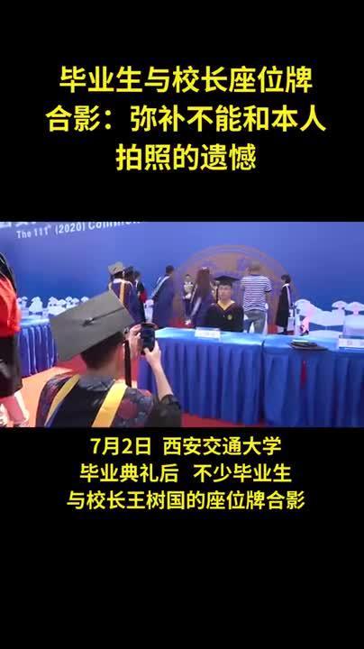 不能和真人拍照 西安交大部分毕业生与校长座位牌合影留念