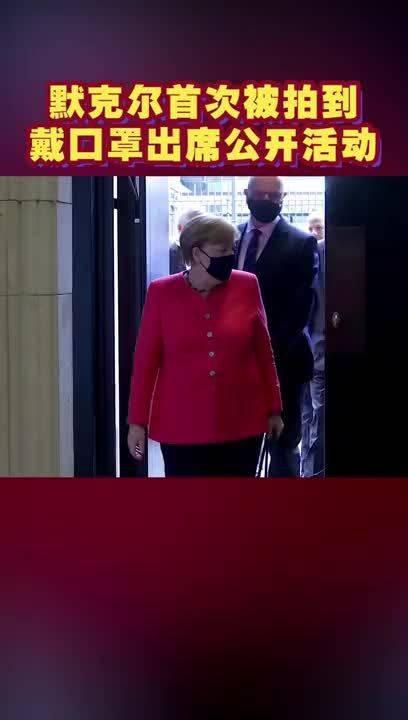 德国总理默克尔首次戴口罩公开露面