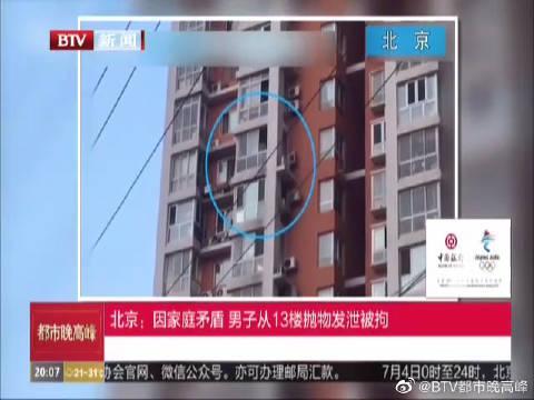 北京因家庭矛盾 男子从13楼抛物发泄被拘