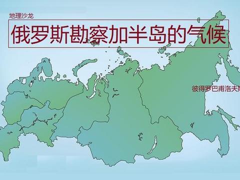 俄罗斯的彼得罗巴甫洛夫斯克,为什么气候会降水丰富冬季温和?