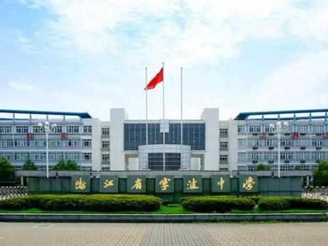 """宁波市""""最好的""""五所高中,第一所位居浙江高中榜首,你知道吗"""