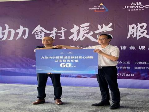 """中国经济观察网:九牧集团公益助力 打造乡村振兴的""""宁德模式"""""""