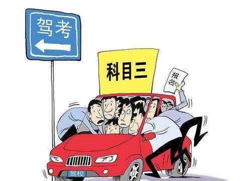 新的驾考规则下,怎么样选择驾校?这些因素都是需要认真考虑的