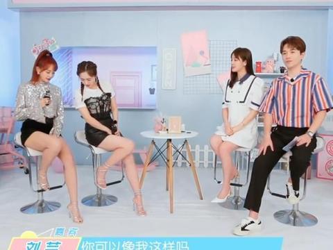刘芸和海陆讨论怎么坐显腿长,谁注意主持人的反应?导演也不管