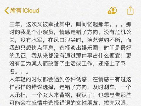 林丹出轨女主赵雅淇发文:一个女人来背锅,我认了