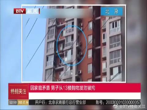 北京因为家庭矛盾 男子从13楼抛物发泄被拘