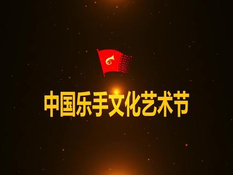 中国乐手文化艺术节——中传附小金帆民乐团《蝴蝶与蓝》