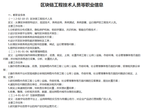 """人社部等发布9个新职业信息 新增""""直播销售员""""工种"""