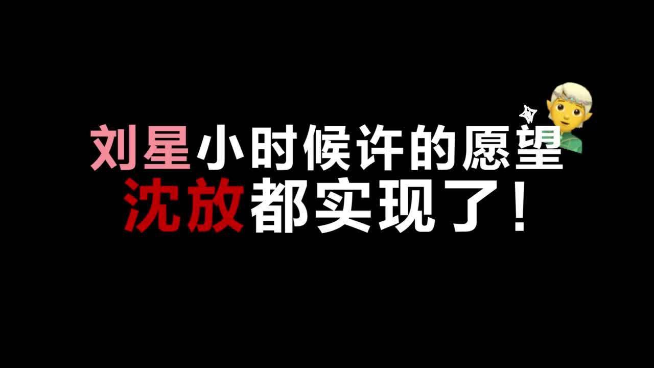 谁能想到刘星当兵、交女朋友、硬汉小生的愿望真的都实现了……