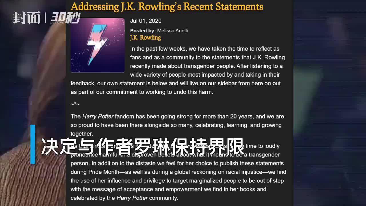 30秒|粉丝开除作者?《哈利·波特》粉丝网宣布与J.K.罗琳划清界限