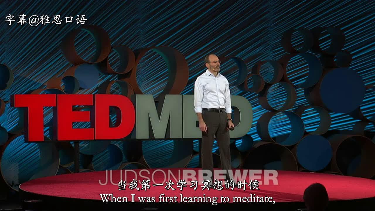 一个简单的方法戒掉坏习惯 心理学者贾德森.布鲁尔分享一个简单