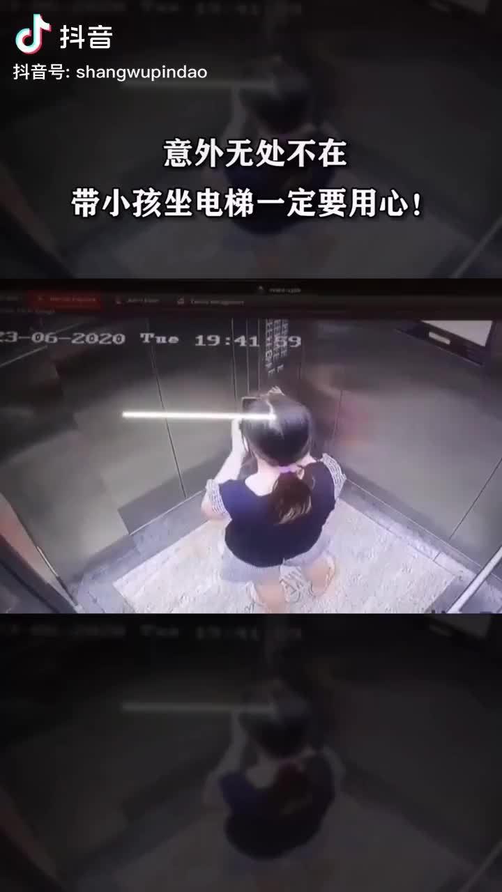 带幼童这样坐电梯可不行