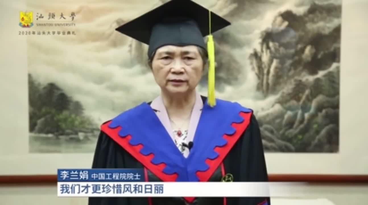 李兰娟视频致辞!汕头大学举行2020年毕业典礼