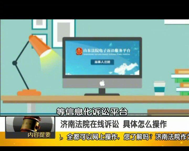 第94集视频短片丨济南知识产权法庭庭长田越洋就在线诉讼法律问题