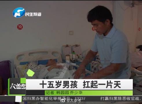 新乡15岁少年休学照顾患病父母