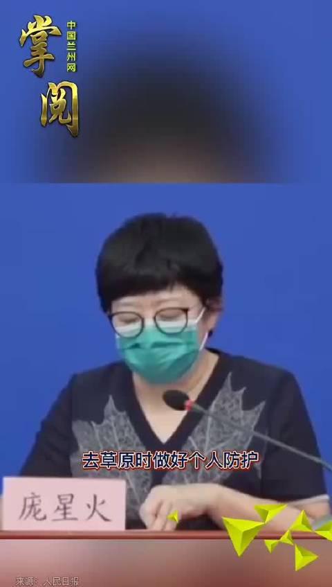 掌阅|内蒙古巴彦淖尔确诊一例腺鼠疫病例