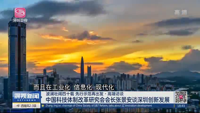 波澜壮阔四十载 先行示范再出发·高端访谈 中国科技体制改革研究会会长张景安谈深圳创新发展