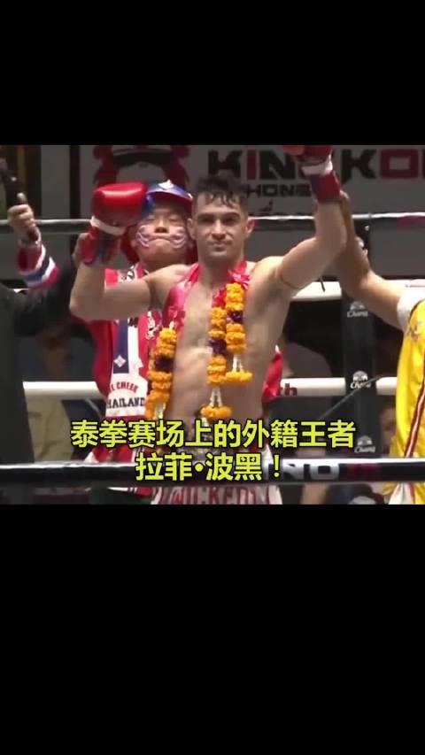 远赴泰国征战泰拳赛场,KO众多泰拳高手!他,就是这么豪横!