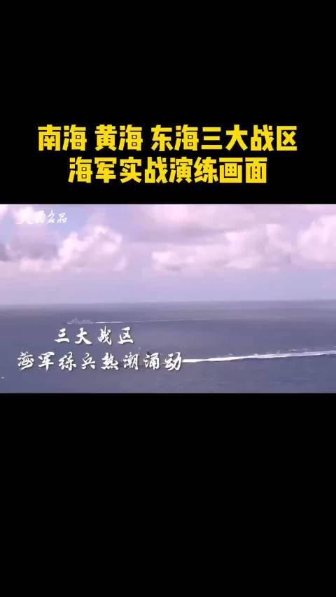 近日 海军实战演练过程 054A导弹护卫舰、052D导弹驱逐舰频繁亮相