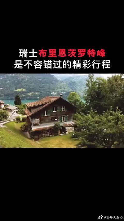 在瑞士坐田园小火车,一路风景如画!也太好看了!