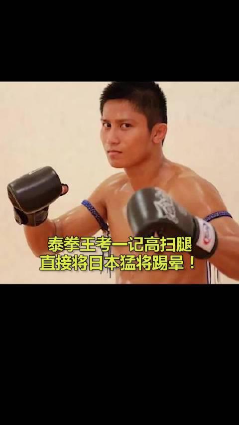 """他的名字叫""""考"""",当年邱建良最想打的世界第一泰拳王!"""