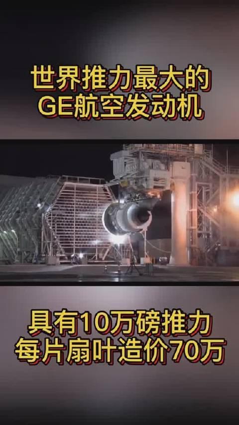 世界推力最大的GE航空发动机,具有10万磅推力……