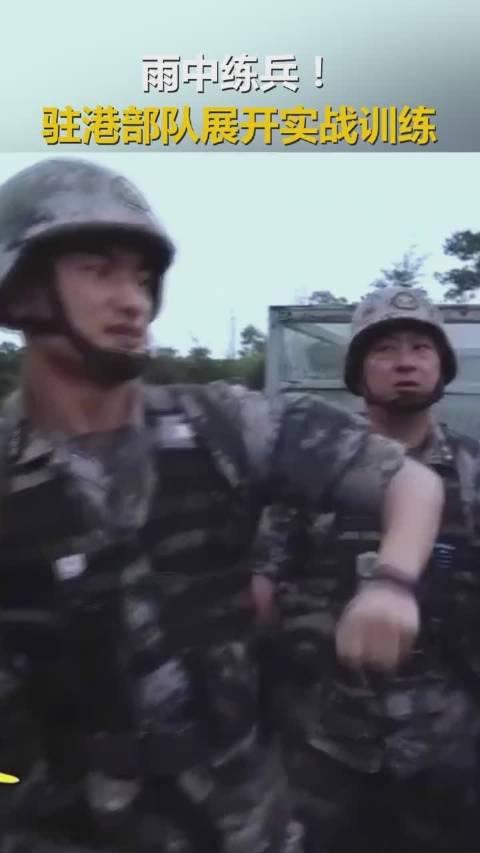 雨中练兵!驻港部队展开实战训练 雨中练兵!