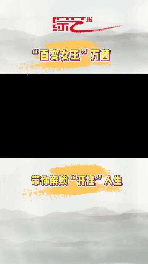 """""""百变女王""""万茜 带你解锁""""开挂""""人生"""