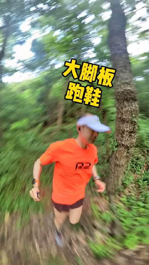 跑鞋: 零坡差,大脚板 奥创DUO1.5@陪你跑