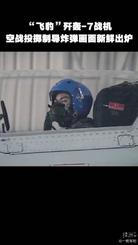突袭利器!猎豹之王——歼轰-7战机空战大片新鲜出炉