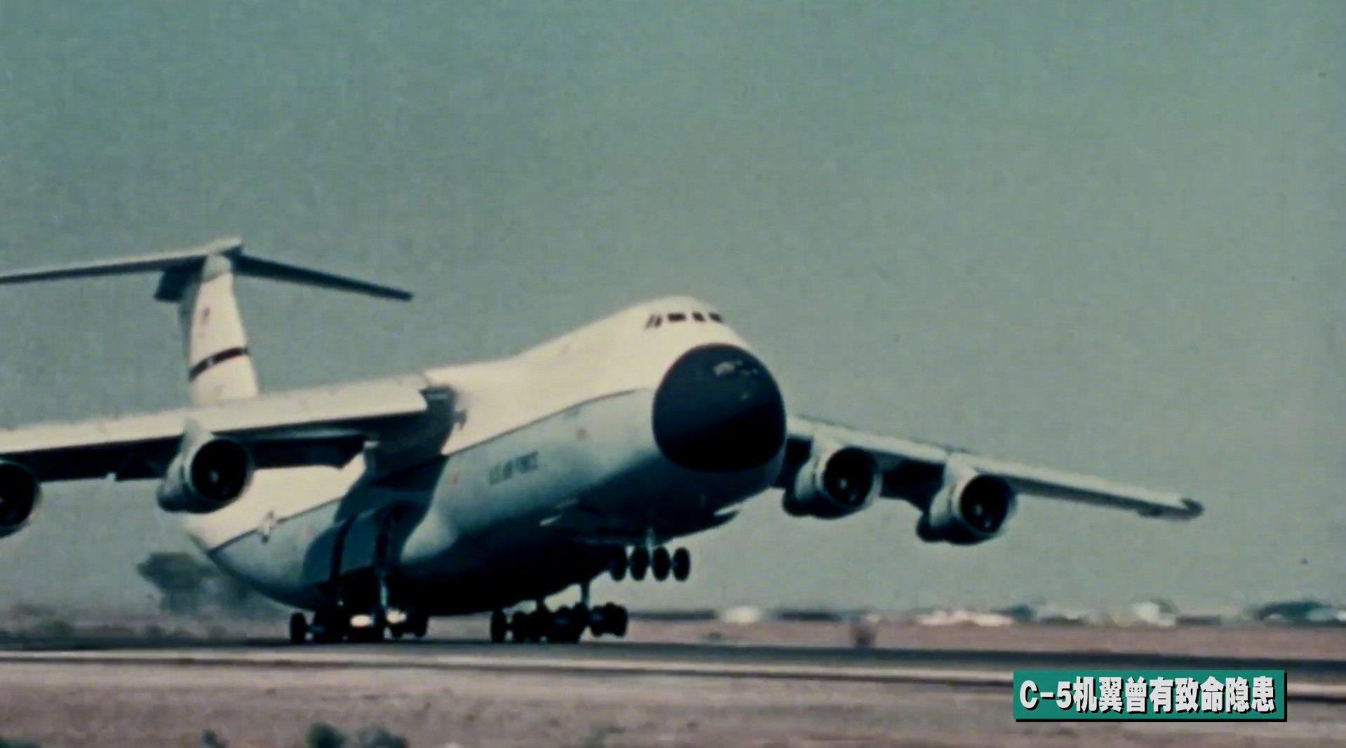 C-5运输机曾有致命的设计缺陷 The C-5 Galaxy Had a Catastrophi