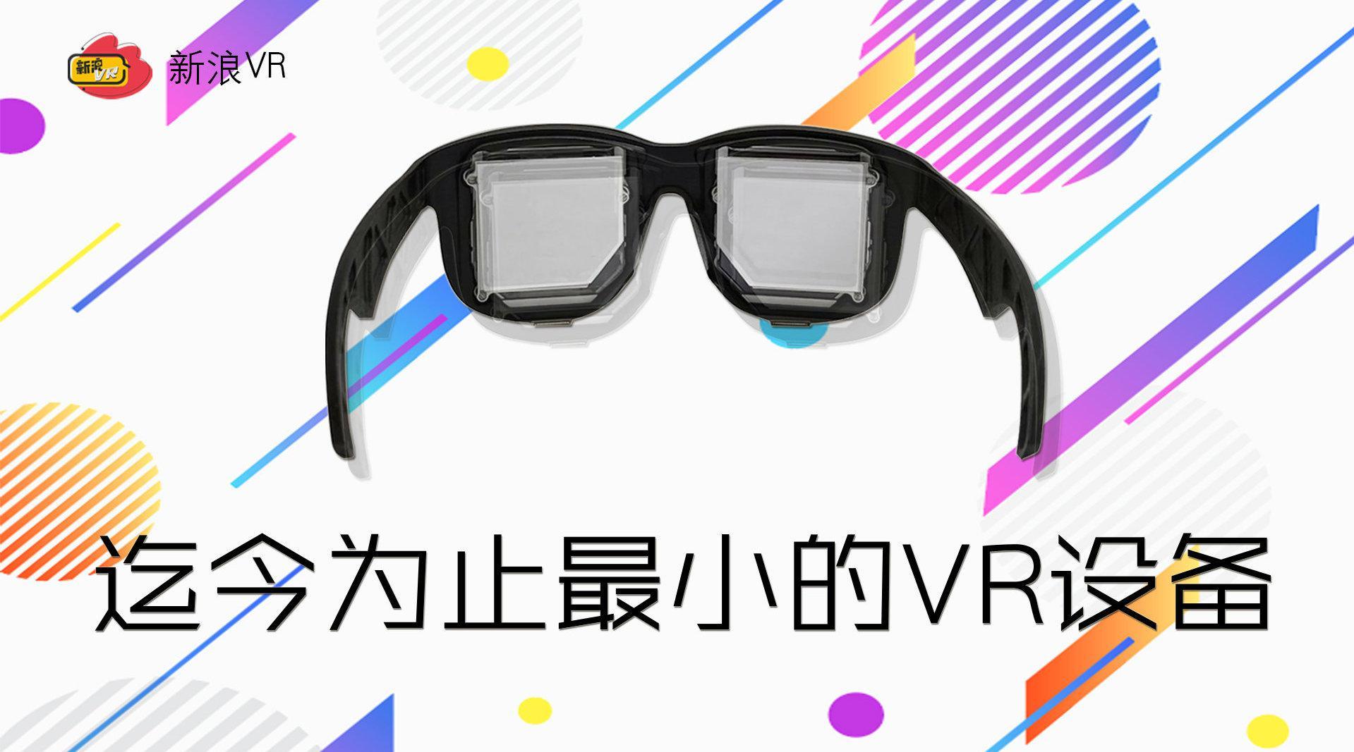 Facebook展示了最新设计的一款概念超薄VR眼镜……
