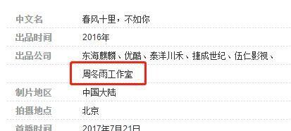 浙江卫视陶燕投资《春风》受贿获刑5年,周冬雨工作室也是出品方