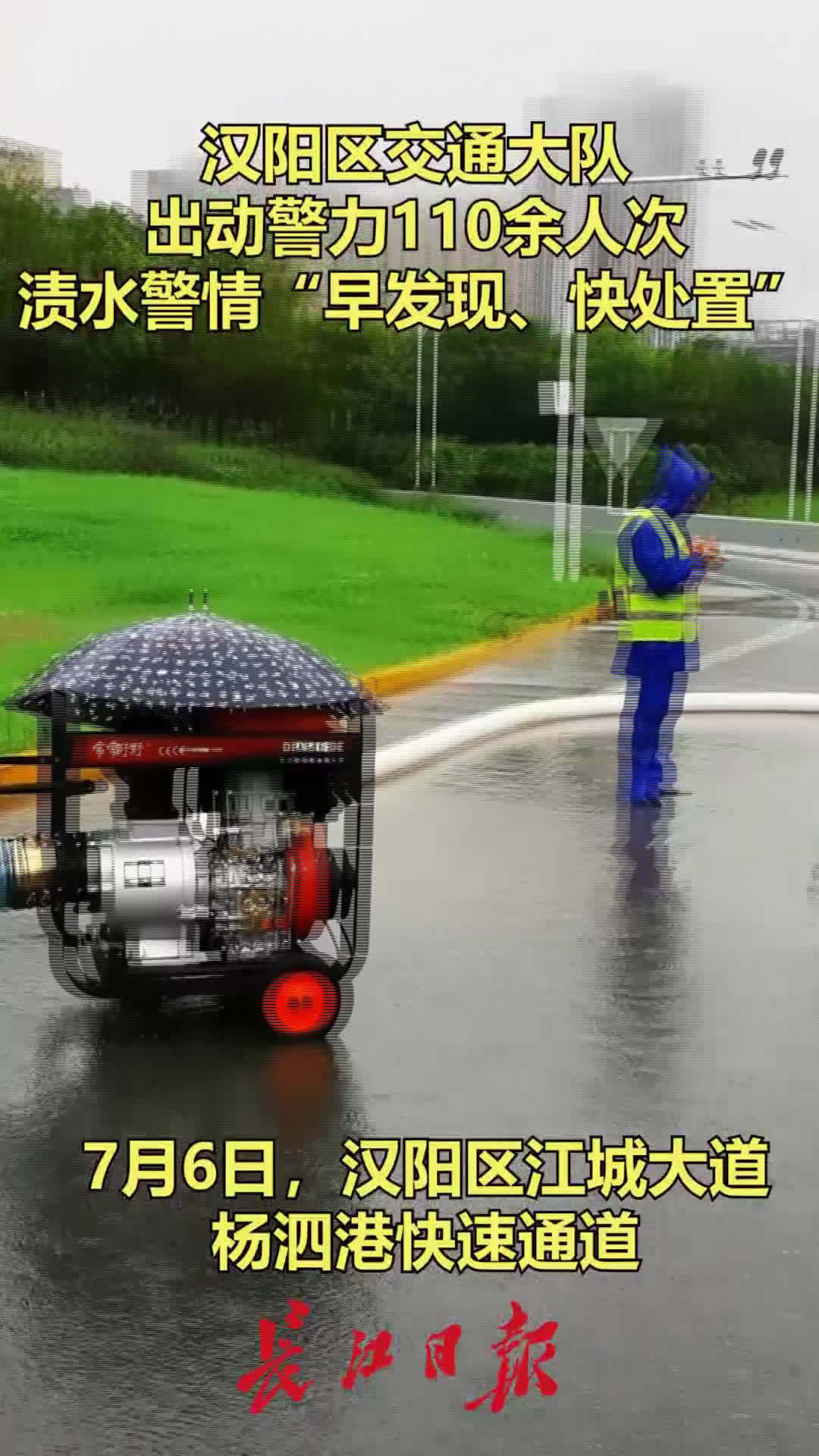 早发现、快处置,汉阳交通大队出动警力对渍水路面实施临时管制