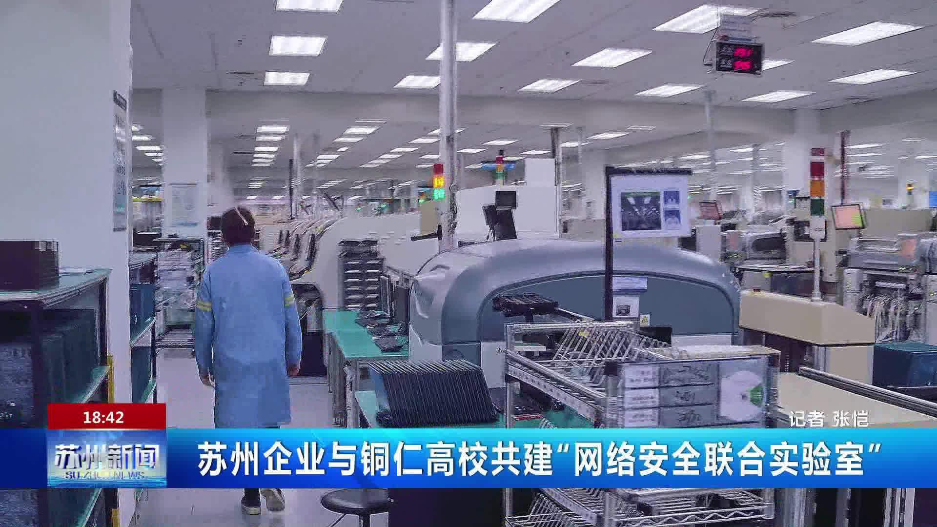 """苏州企业与铜仁高校共建""""网络安全联合实验室"""""""