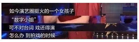 """""""数字小姐""""竟是刘涛?片场对戏念数字,本人回应:有被冒犯"""