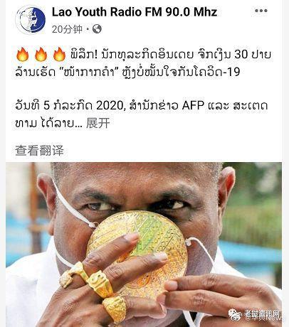 亮瞎眼!印度富男戴黄金口罩走红,老挝网友:不怕憋死吗?