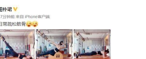 田朴珺健身伸展展示了高难度的动作,展示了魔鬼的身材