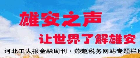 雄安新区移动公司徐倩:韶华不负逐移动新梦 青春无悔创雄安品牌
