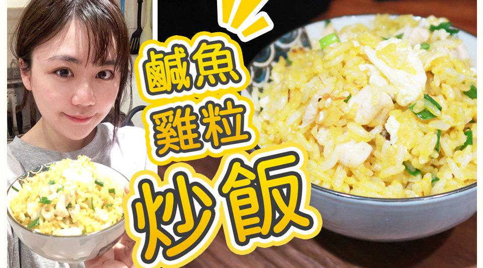 在家做咸鱼鸡粒炒饭!港式茶餐厅味!粒粒金黄的技巧……
