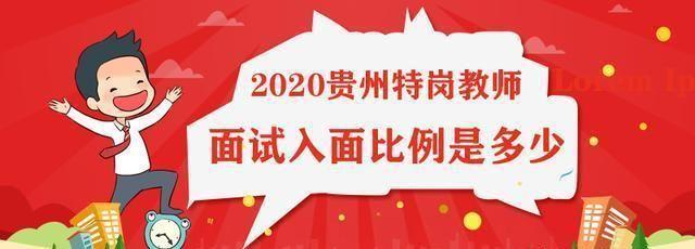2020年贵州特岗教师各市州面试时间及比例汇总