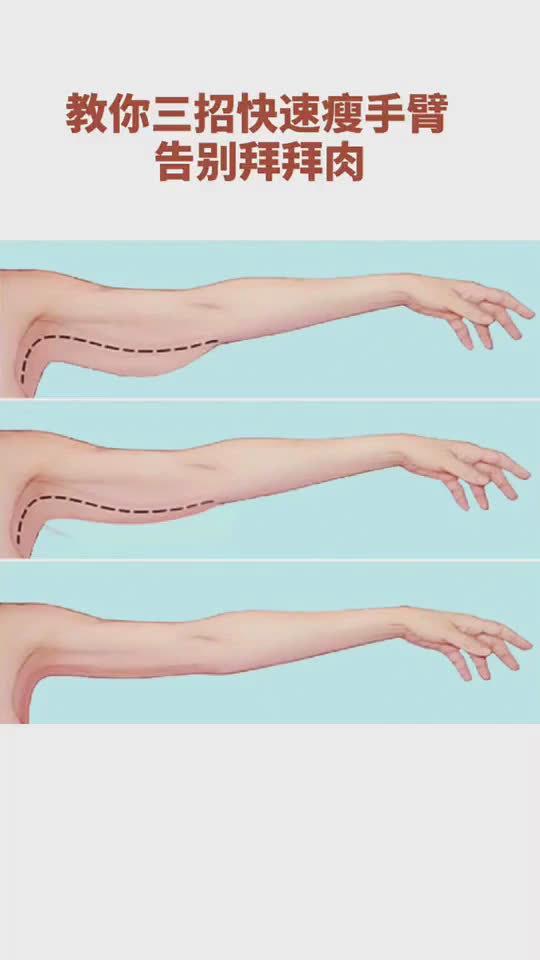三个动作一周瘦手臂,在家瘦出天鹅臂!
