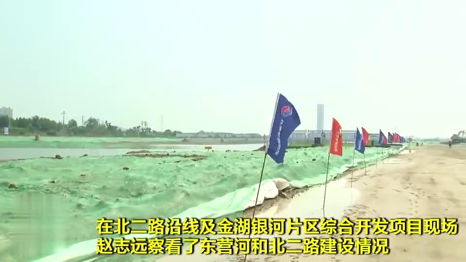 东营市委副书记、市长赵志远检查夏季高考准备和重点项目建设工作