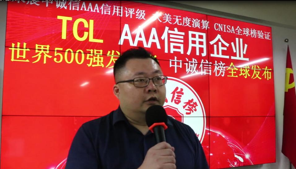 TCL 禾晨中诚信信用评级AAA世界500强发布者中诚信榜发布