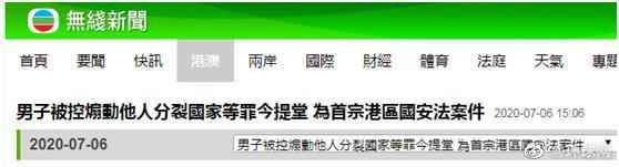 首宗涉触犯香港国安法案今日开庭……